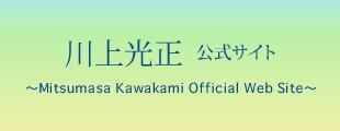 日本を代表するヨガ・瞑想の世界的権威 川上光正公式サイト