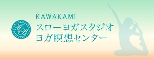 KAWAKAMIスローヨガスタジオ/ヨガ瞑想センター