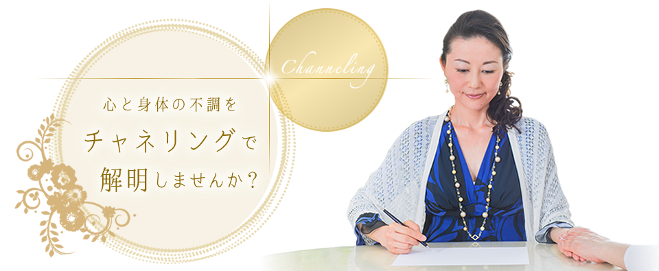福岡の方で心と身体の不調・悩みは心理療法チャネリングで解明しませんか?
