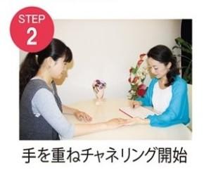 チャネリングvol2(折込用A4) - コピー - コピー (2)