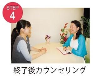 チャネリングvol2(折込用A4) - コピー - コピー (4)