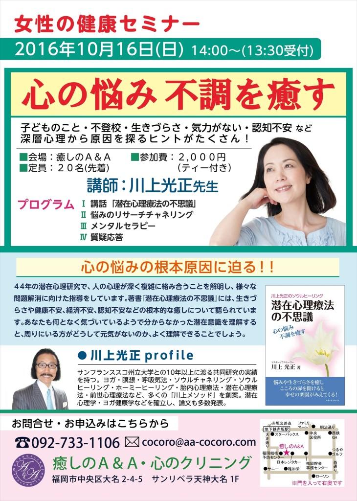 女性の健康セミナー_R_R_R