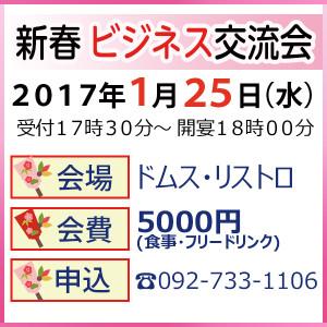 名刺交流会_600_600
